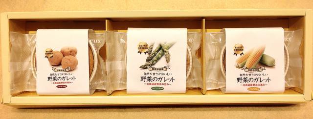 北海道 野菜のガレット