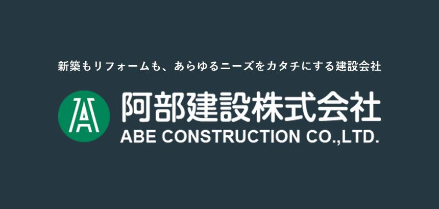 株式会社阿部建設